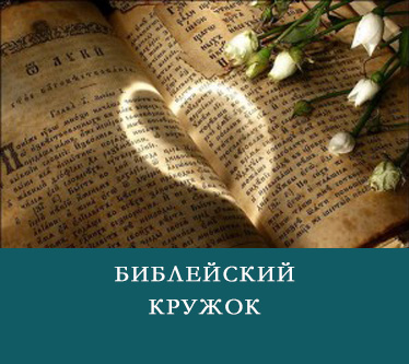 bible-club