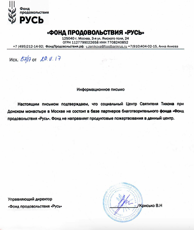 Письмо_Фонд продовльствия Русь