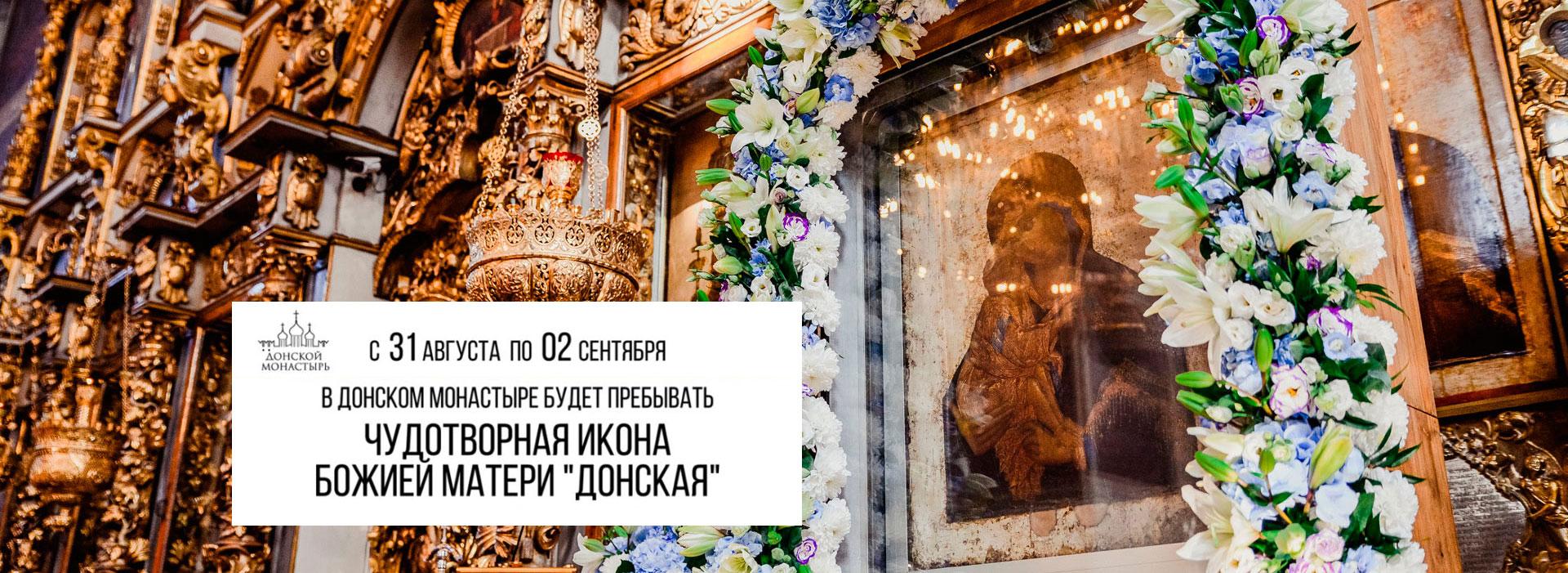 slider-donskaya-ikona-bozhiey-matery