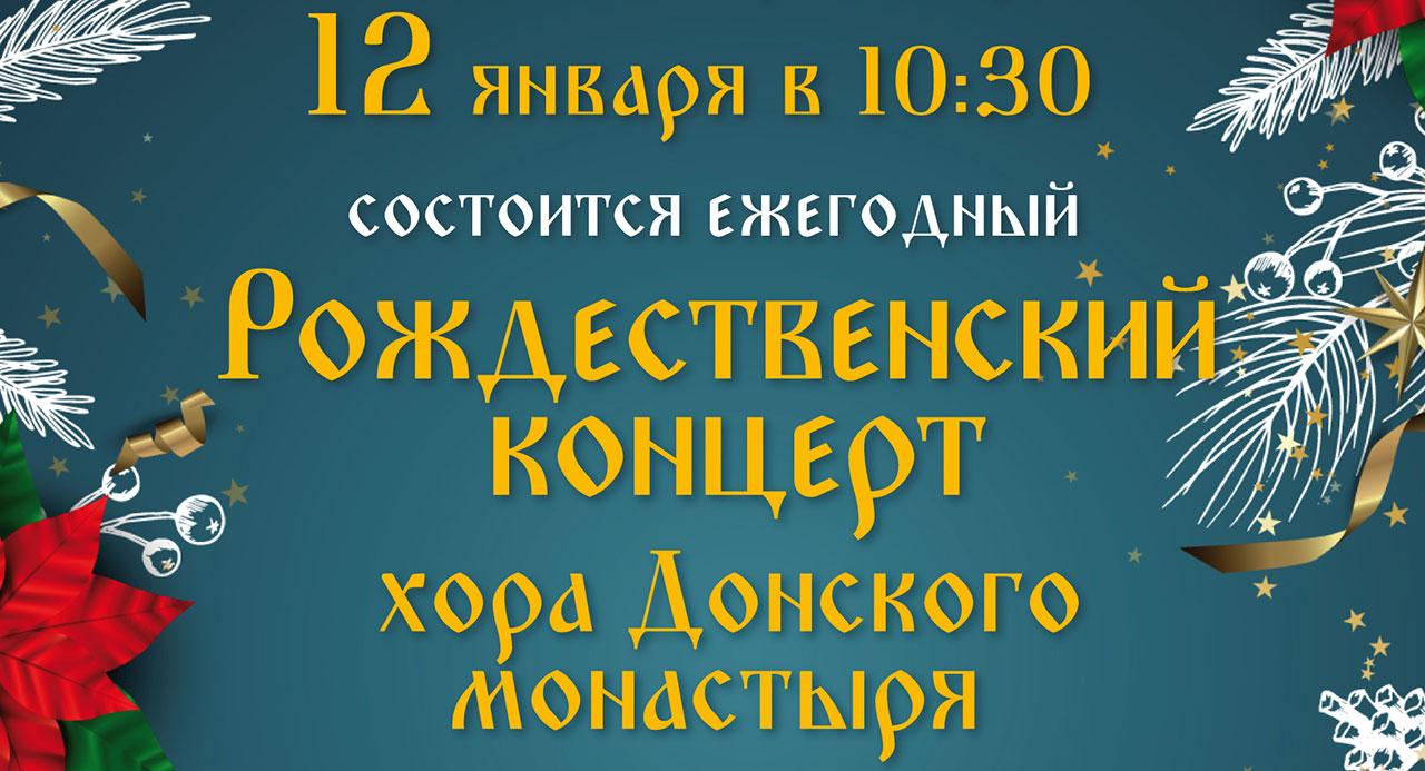 Афиша_Рождетсвенский-концерт-sm