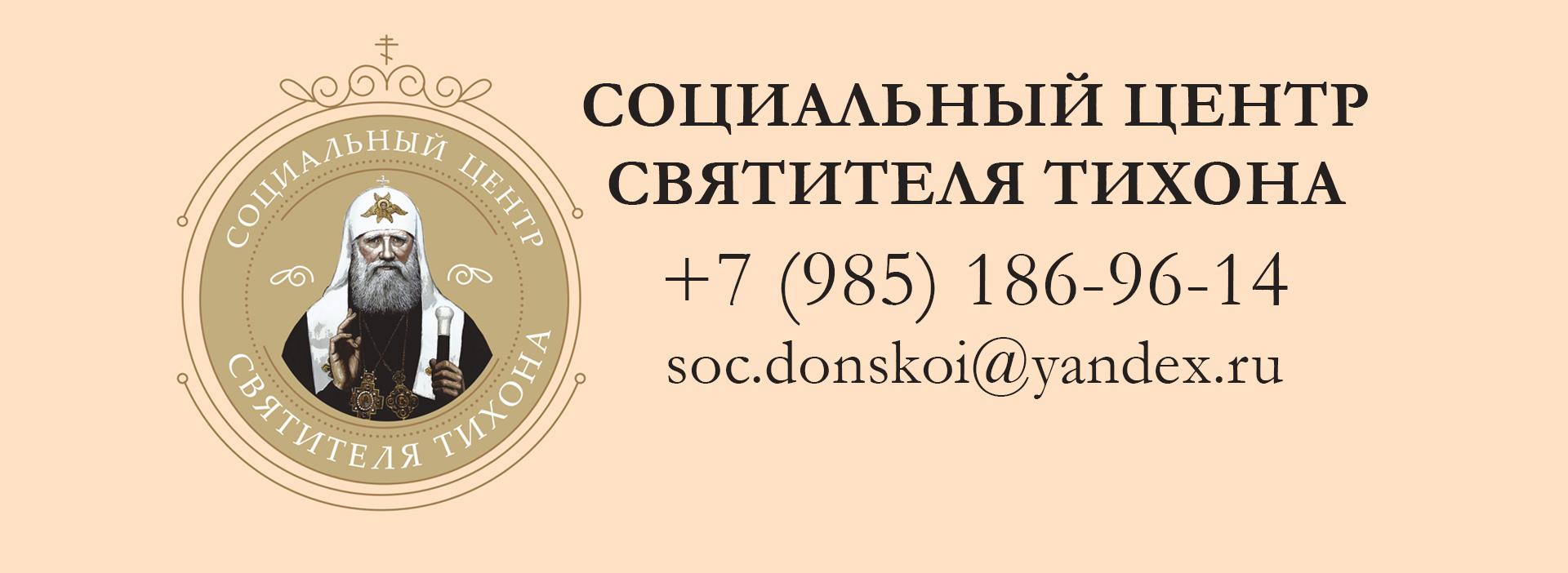 Социальный центр Святителя Тихона