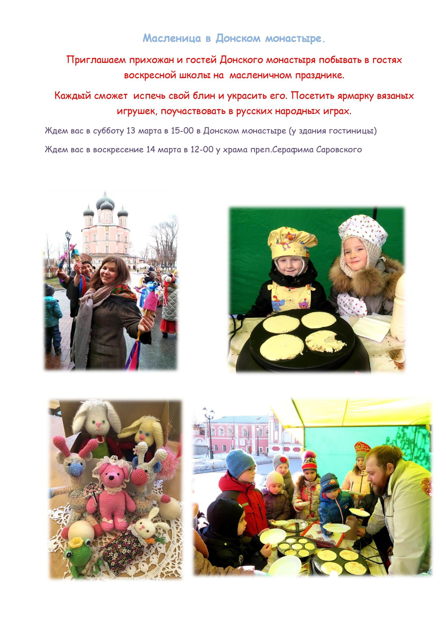 Масленица в Донском монастыре_page-0001-min