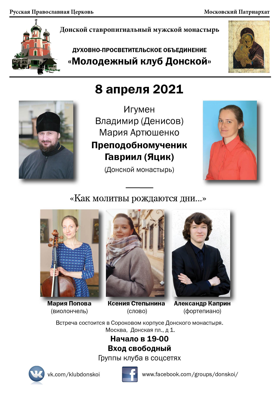 198_2021-04-08_иг. Владимир (Денисов)-М.Артюшенко – Как молитвы рождаются дни