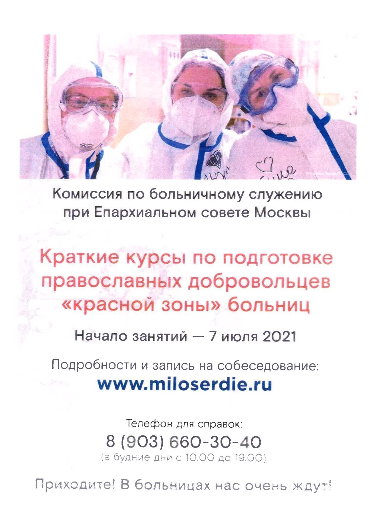 вх-01_161_СОММ_384_О проведении курсов по подготовке добровольцев красной зоны больниц_page-0002-min