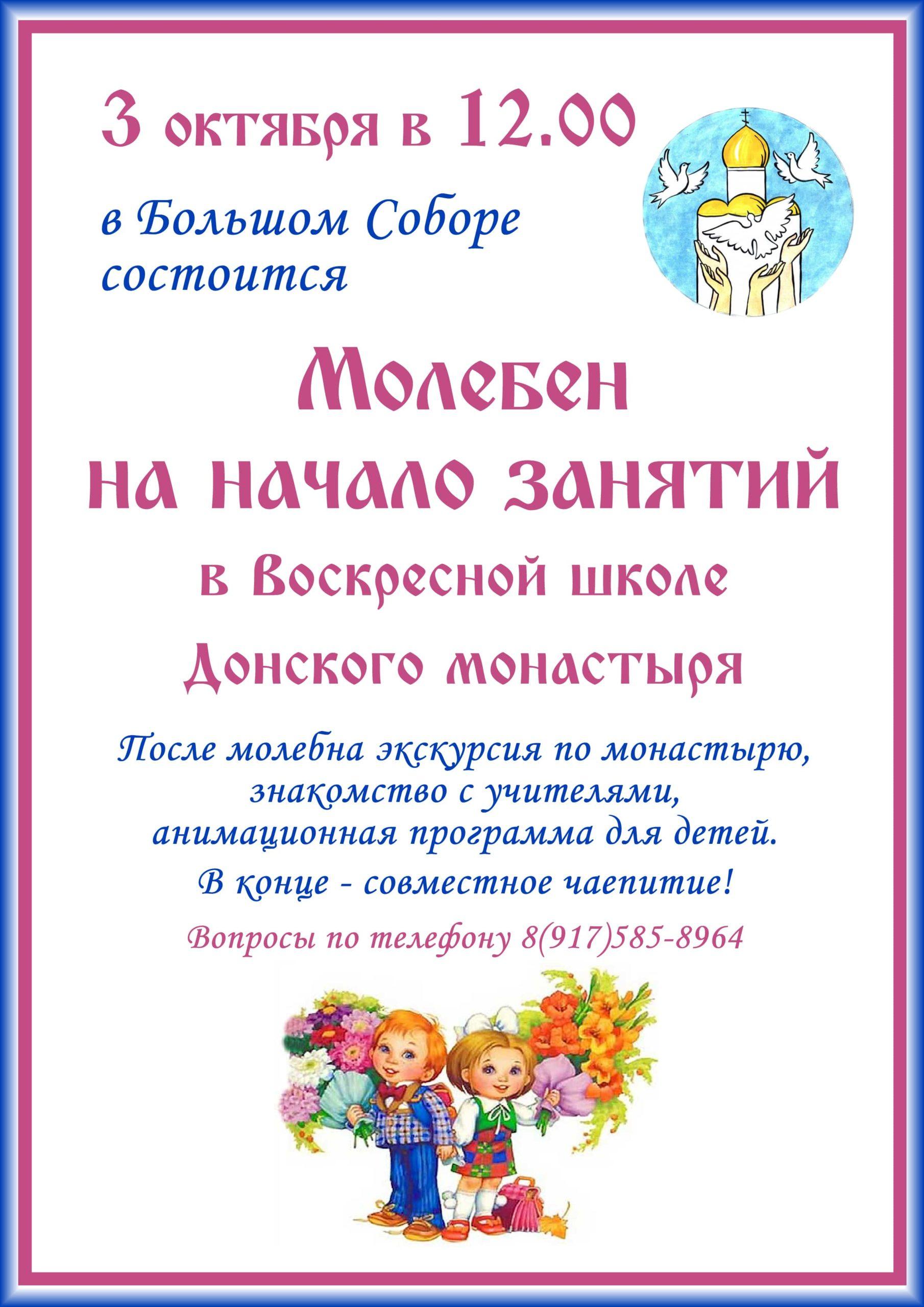 Молебен-Вос.Школа-2021-min