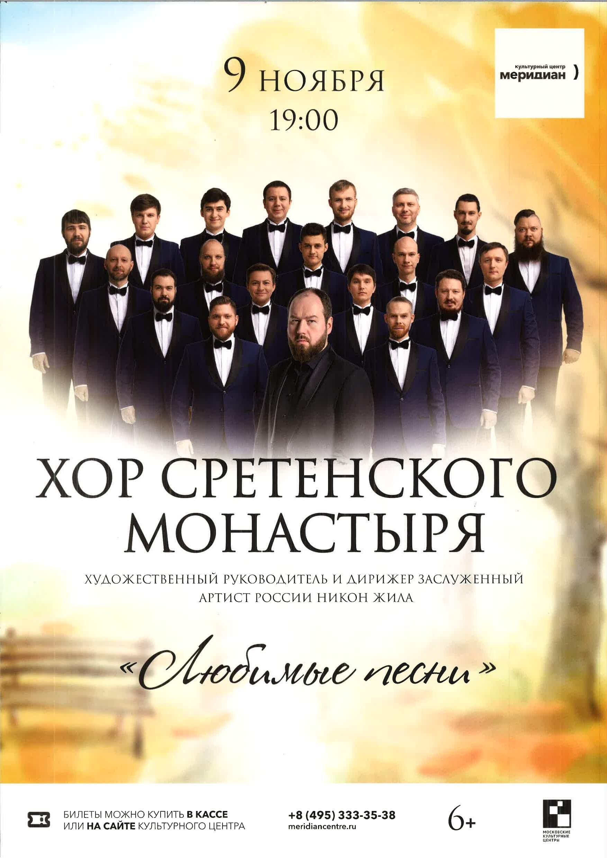 хор_page-0001-min